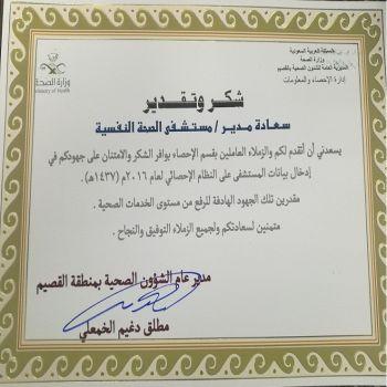 المدير العام يشكر إدارة الإحصاء بــمستشفى الصحة النفسية بالقصيم