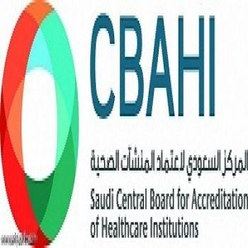 مركز اعتماد المنشآت الصحية (سباهي) يزور مستشفى الصحة النفسية بالقصيم غداً .